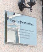 Пресс-служба АО «Нефтепромбанк»  Нефтепромбанк