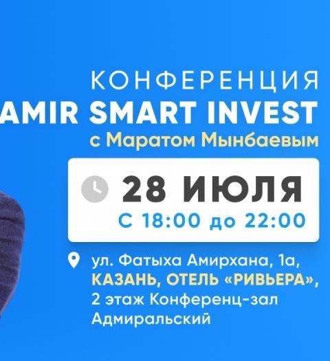 Конференция по финансовой и инвестиционной грамотности пройдет в Казани