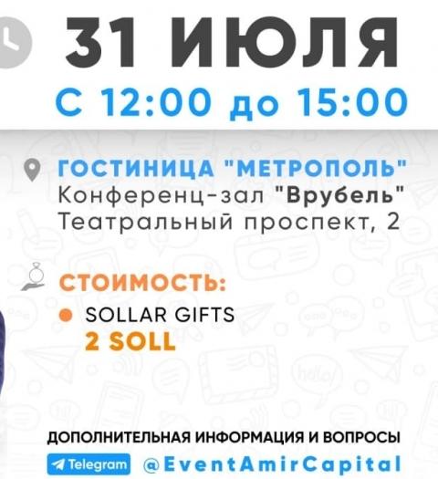 «Говорит Москва». Amir Talks форум по инвестициям и блокчейну пройдет в столице