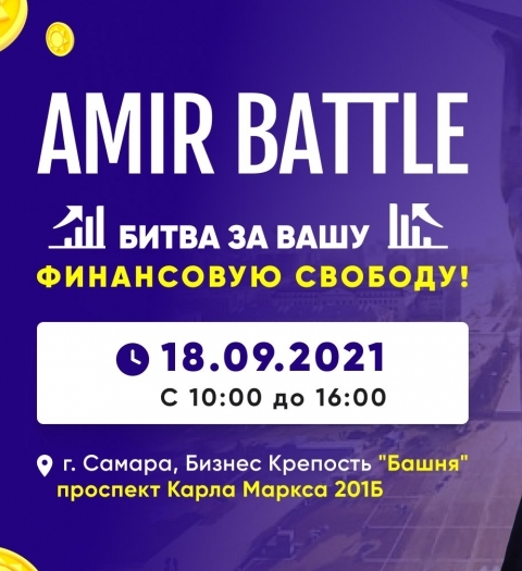 Ищем добровольцев на битву Amir Battle в Самаре