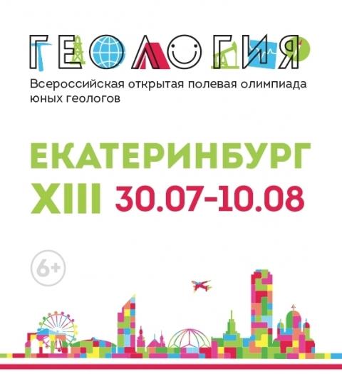Роснедра проведут XIII Всероссийскую открытую полевую олимпиаду юных геологов в Свердловской области